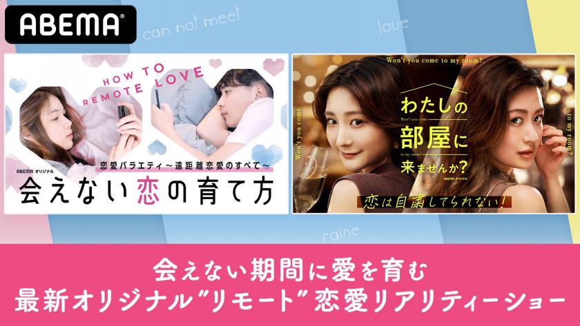 オリジナルリモート恋愛リアリティーショー