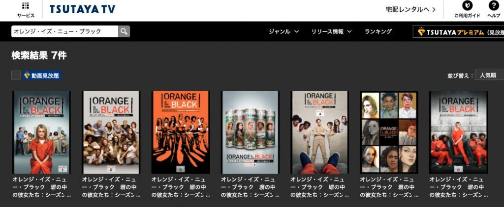 TSUTAYA TVのオレンジ・イズ・ニュー・ブラック検索結果