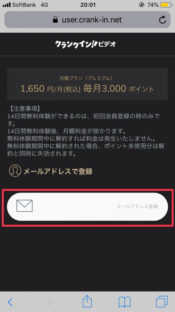 クランクインビデオ登録フォーム
