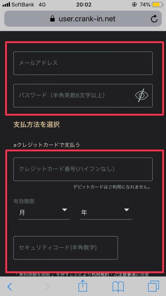 登録フォーム(情報入力)