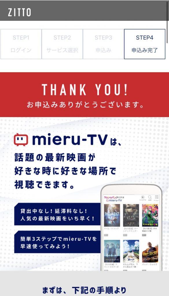mireru-TV登録完了ページ