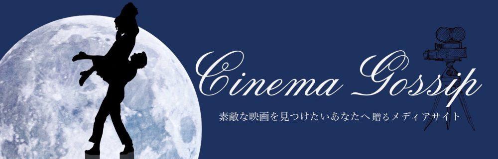 Cinema Gossip
