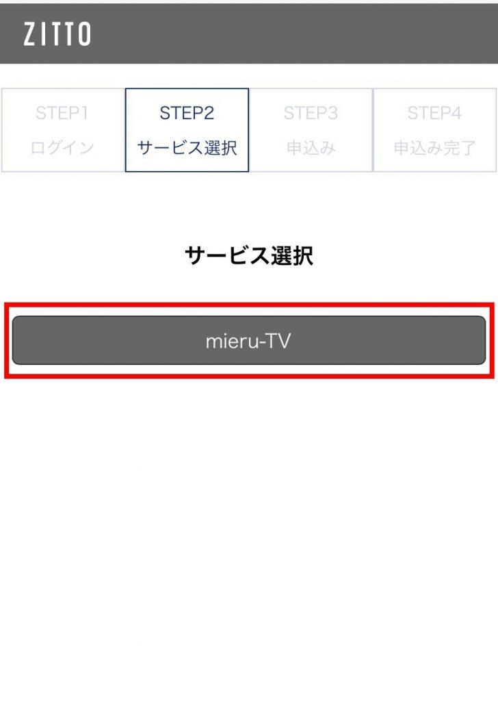 mireru-tvをタップ
