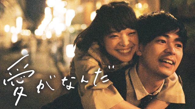 映画「愛がなんだ」