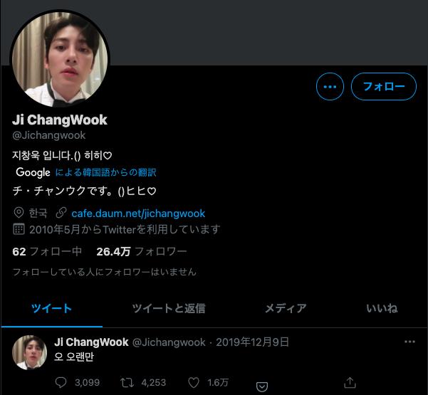チ・チャンウク公式Twitter