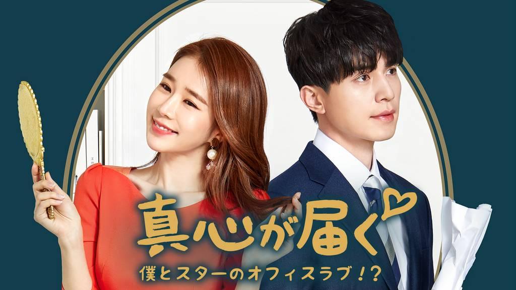 韓ドラ「真心が届く」ユ・インナ×イ・ドンウクのカップルが再共演!