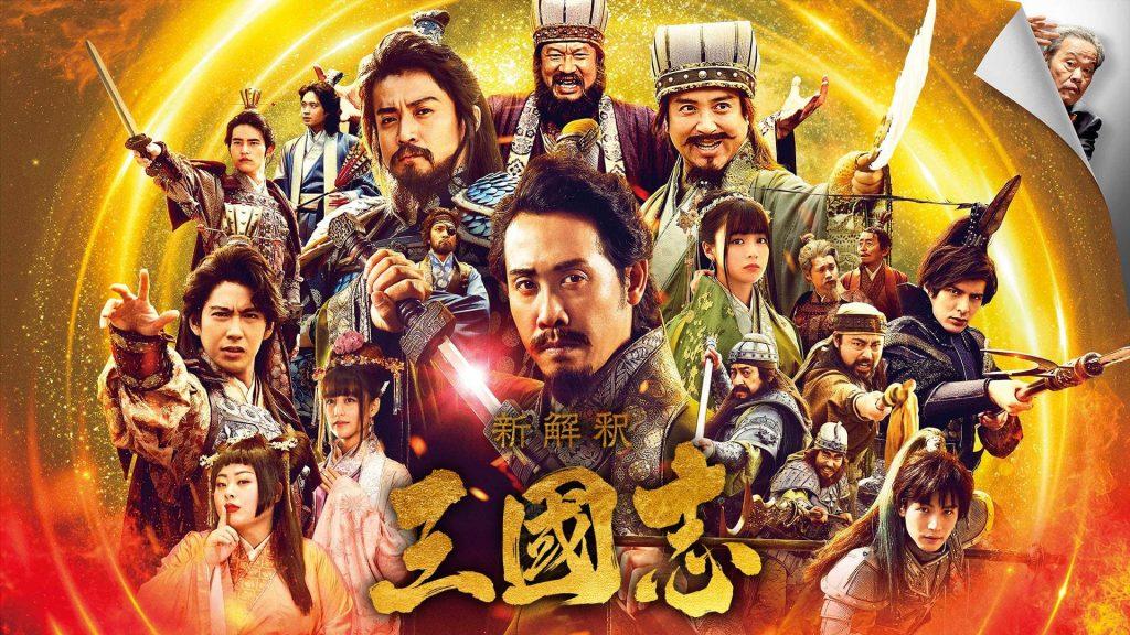 「新解釈・三國志」のあらすじ、キャストは?笑える時代劇エンターテインメント!