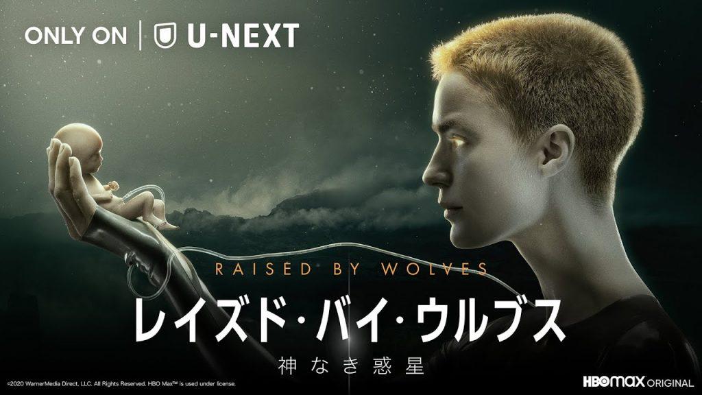 U-NEXT「レイズド・バイ・ウルブス」リドリー・スコット監督最新作!あらすじ、キャストは?
