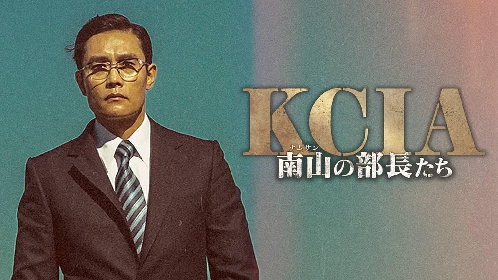 「KCIA 南山の部長たち」韓国で2020年興行収入1位を記録!あらすじ、キャストは?