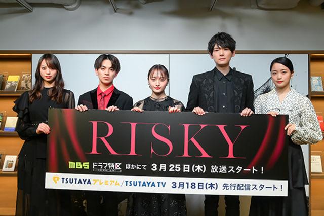 『RISKY~復讐は罪の味』のあらすじ、キャストは?癖になるゾクキュンドラマ!