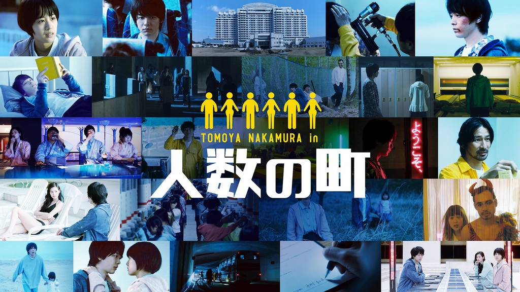 中村智也主演『人数の町』ディストピア・ミステリー!あらすじ、キャストは?