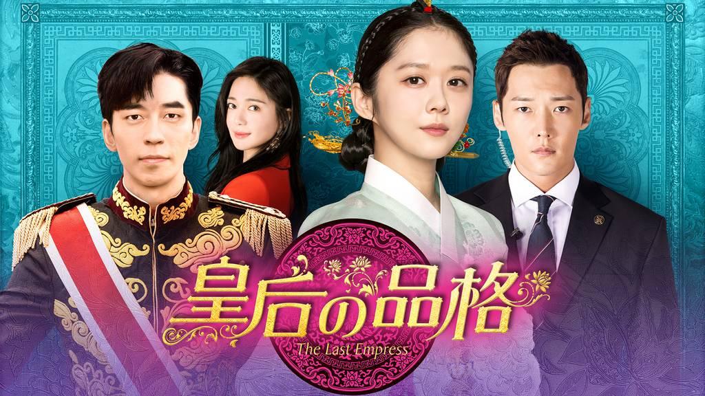 マクチャンドラマ好き必見!韓国「皇后の品格」のあらすじ、キャストは?