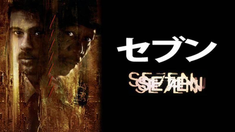 映画『セブン』グロいの苦手な人は見ないほうがいい?7つの大罪を描いたサイコサスペンス