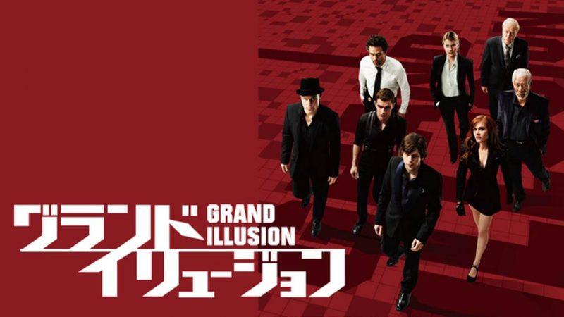 冒頭3分でマジシャンに心奪われる『グランド・イリュージョン』3作目も決定!