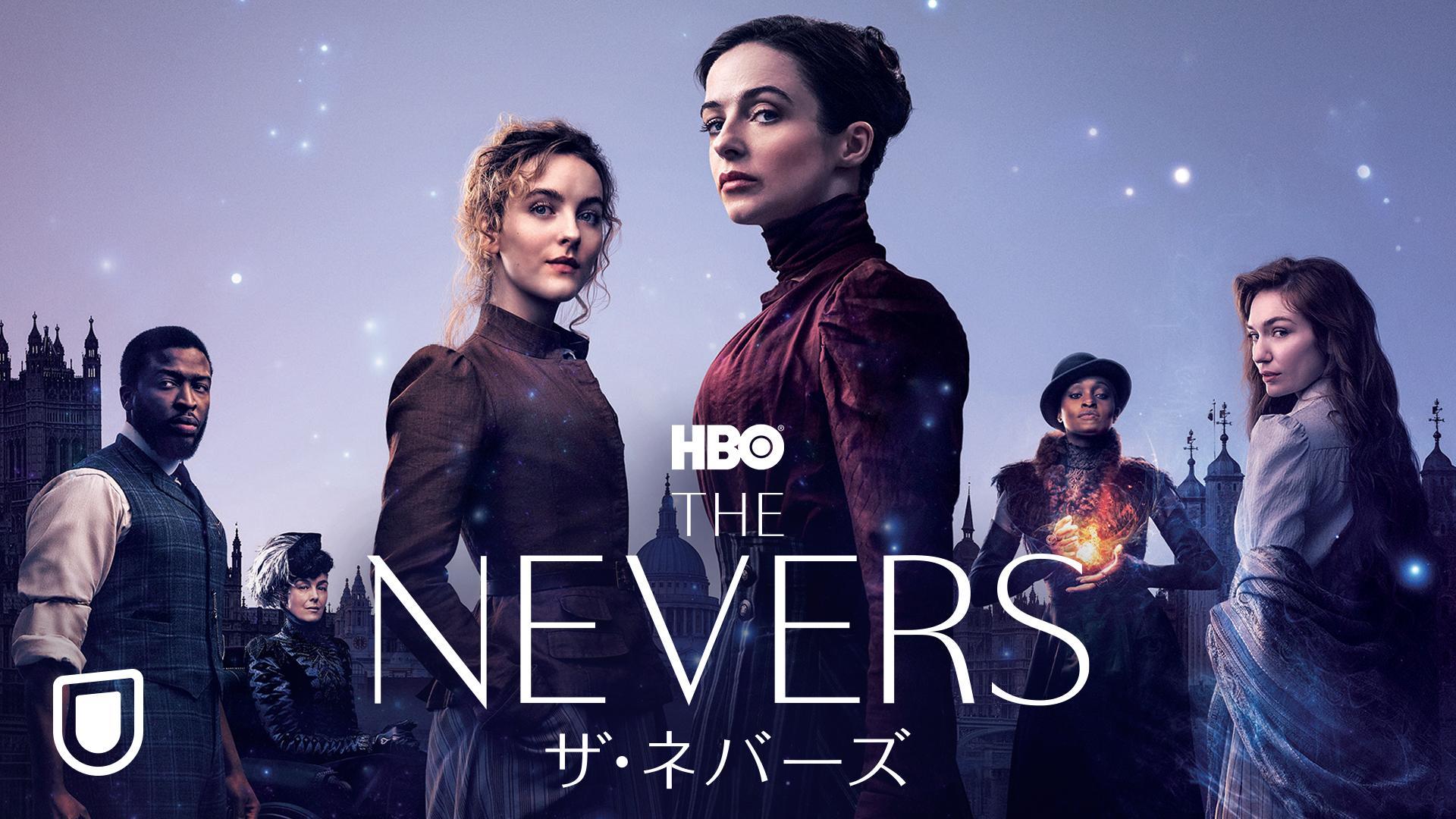 U-NEXT『ザ・ネバーズ』HBO史上最高視聴率のヴィクトリアSF超大作!