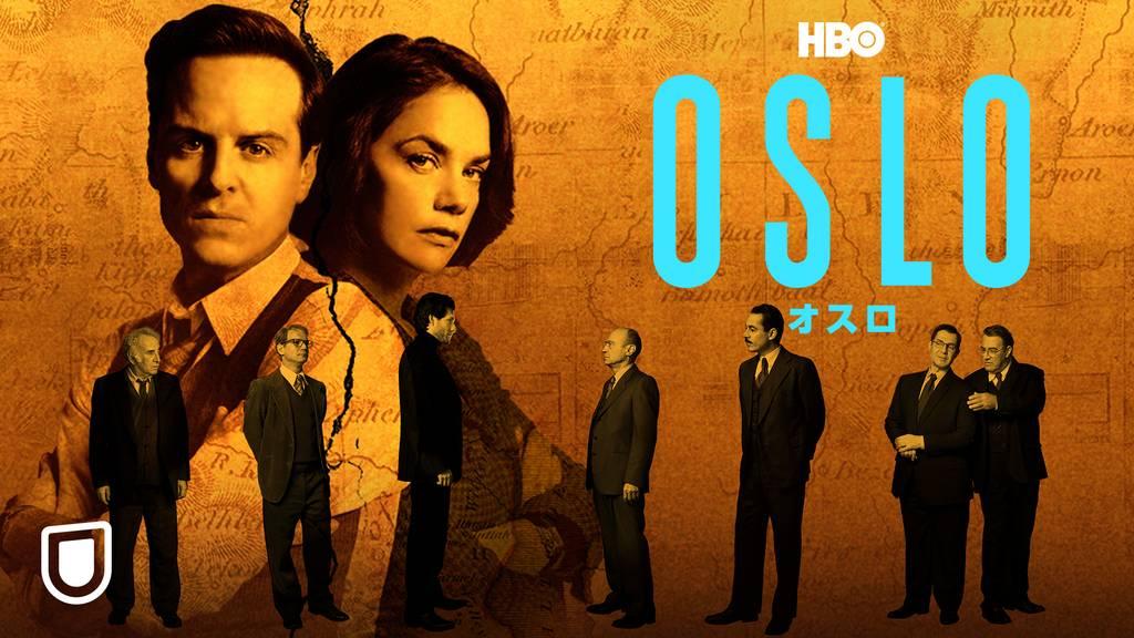 U-NEXT独占配信『OSLO : オスロ』トニー賞演劇賞を受賞した話題作!1組の夫婦が実現したオスロ合意の裏側とは?