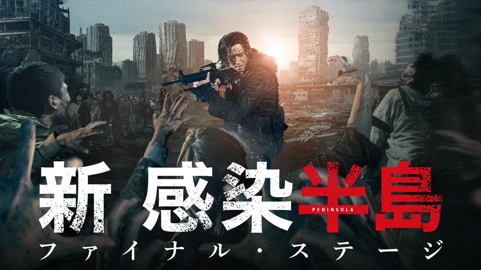 映画『新感染半島 ファイナル・ステージ』前作よりスケールがパワーアップ!ゾンビVS荒くれ者VS元軍人!