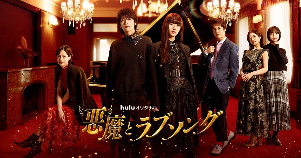 Hulu独占配信『悪魔とラブソング』浅川梨奈×飯島寛騎W主演!悪魔的に美しい歌声に注目!