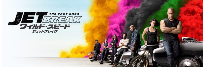 9作目『ワイルドスピードジェットブレイク』ワイスピ史上最高のカーアクションの見どころを調査!