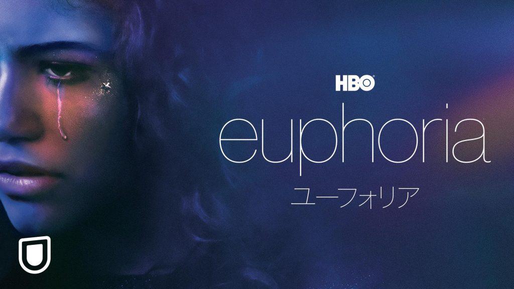 第72回エミー賞3部門受賞『ユーフォリア/EUPHORIA』HBO®×A24の夢のタッグ!