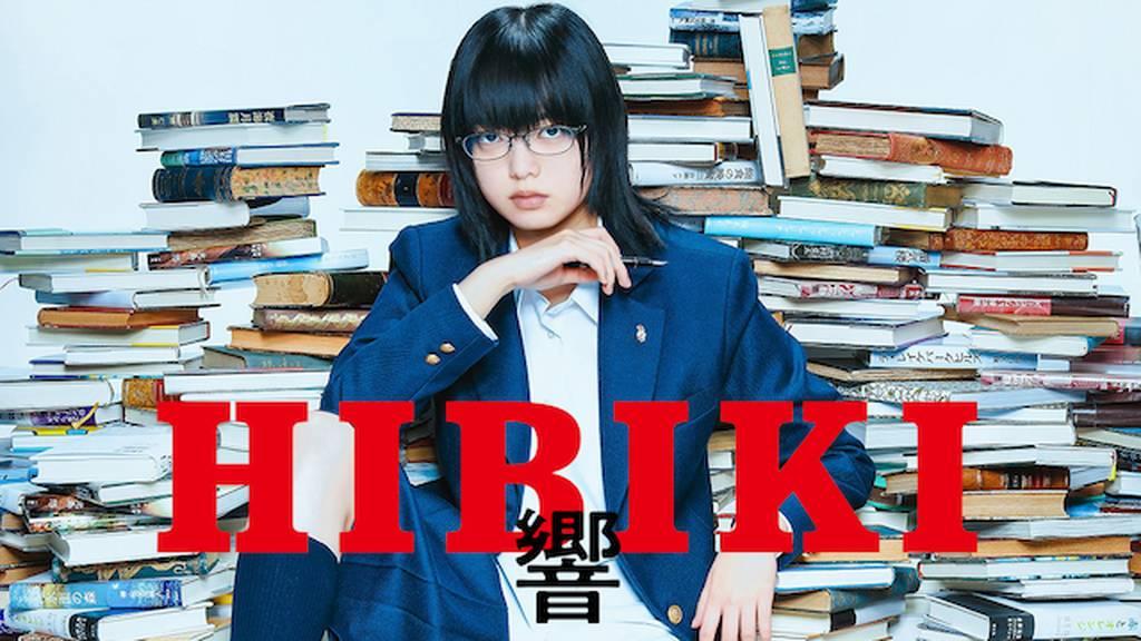 小説家としての才能を見つける『響-HIBIKI-』響の書いたお伽の庭は原作で読める?