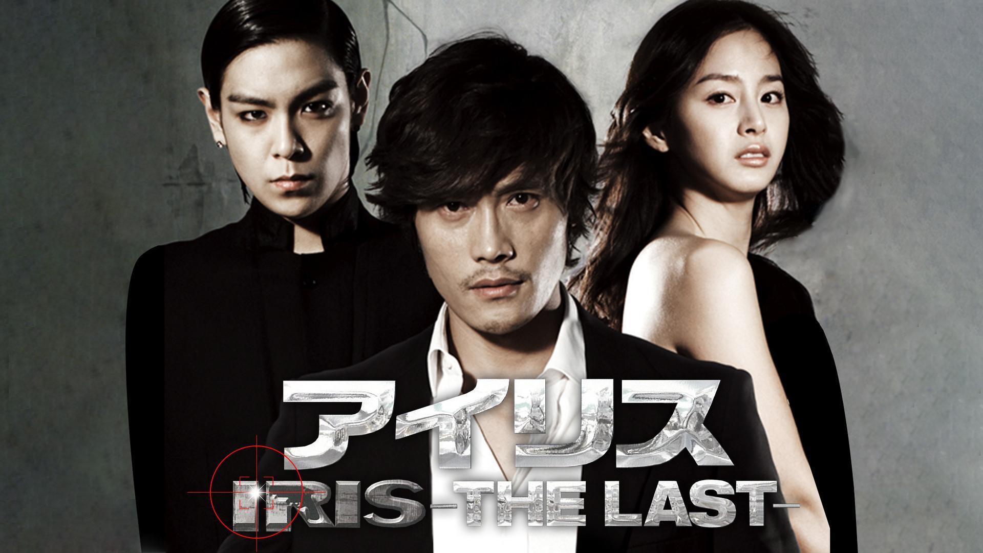 映画『アイリス -THE LAST-』ドラマの総集編と言われている理由は?【ネタバレあり】