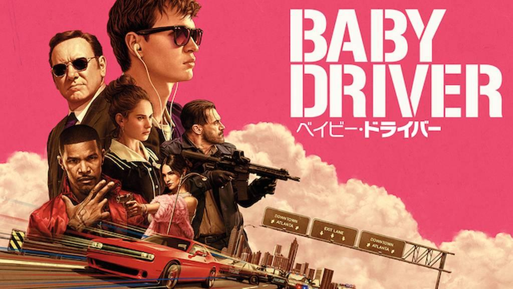 スバリストも必見!『ベイビードライバー』テンポのいいカーチェイス映画