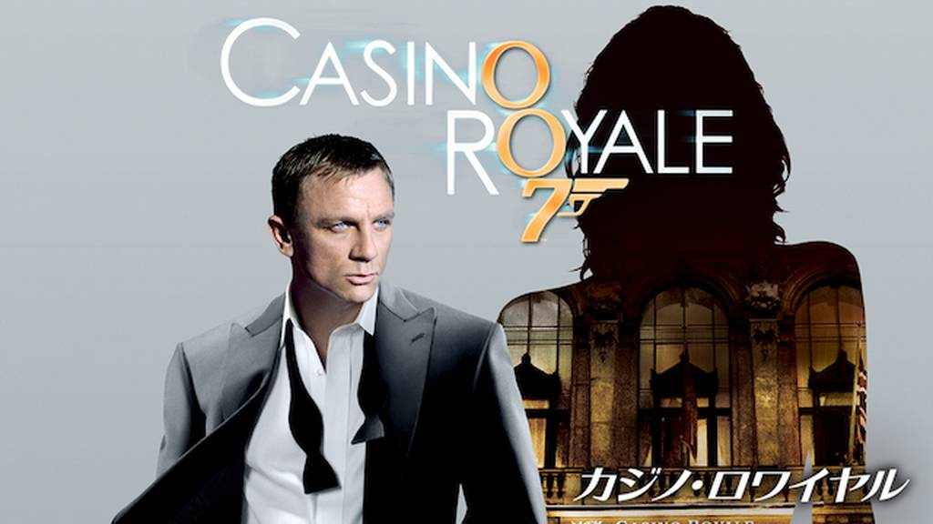 007 カジノ・ロワイヤル